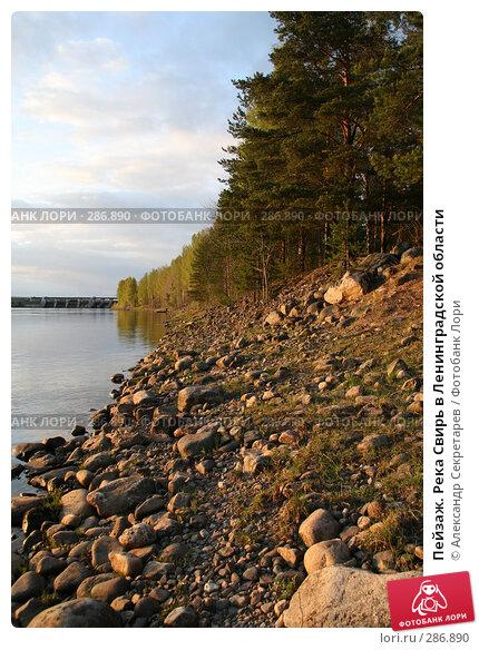 Пейзаж. Река Свирь в Ленинградской области, фото № 286890, снято 13 мая 2008 г. (c) Александр Секретарев / Фотобанк Лори