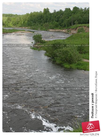Пейзаж с рекой, фото № 129274, снято 11 июня 2005 г. (c) Георгий Марков / Фотобанк Лори