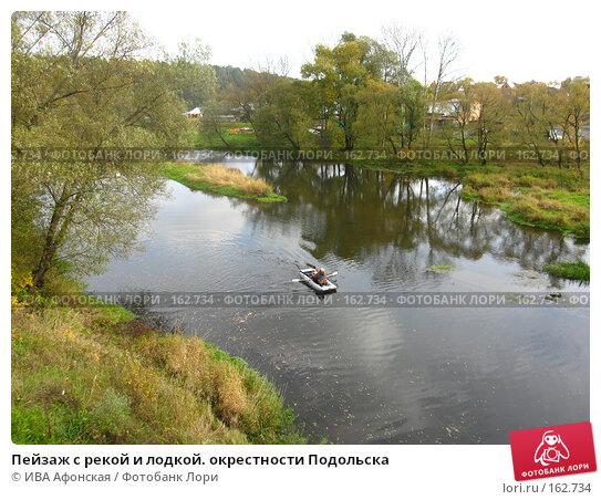 Пейзаж с рекой и лодкой. окрестности Подольска, фото № 162734, снято 9 октября 2006 г. (c) ИВА Афонская / Фотобанк Лори