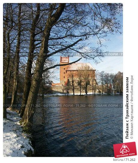 Купить «Пейзаж с Тракайским замком», эксклюзивное фото № 71262, снято 5 ноября 2006 г. (c) Михаил Карташов / Фотобанк Лори