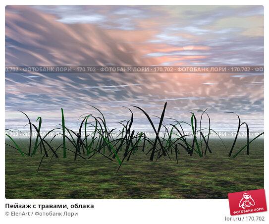Пейзаж с травами, облака, иллюстрация № 170702 (c) ElenArt / Фотобанк Лори