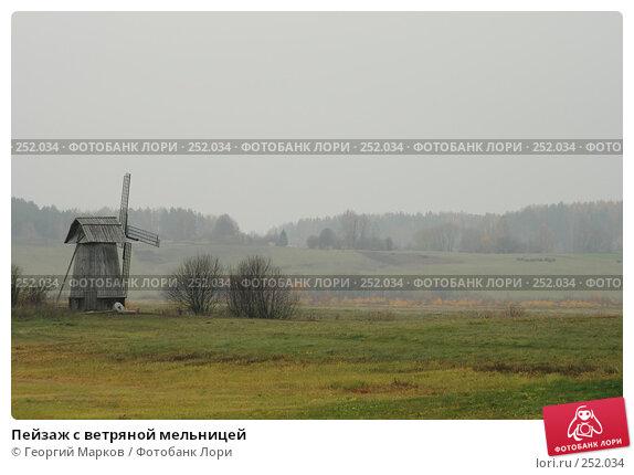 Пейзаж с ветряной мельницей, фото № 252034, снято 27 октября 2007 г. (c) Георгий Марков / Фотобанк Лори