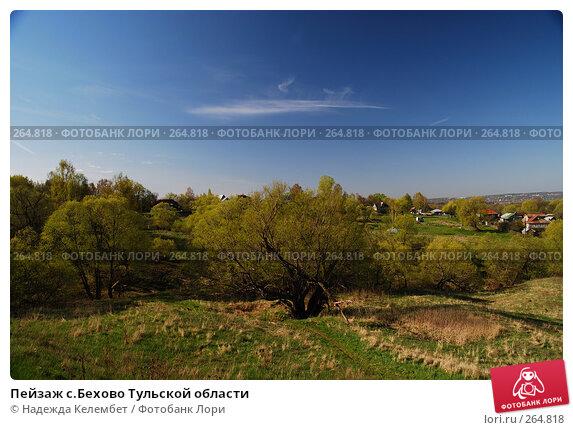 Пейзаж с.Бехово Тульской области, фото № 264818, снято 26 апреля 2008 г. (c) Надежда Келембет / Фотобанк Лори