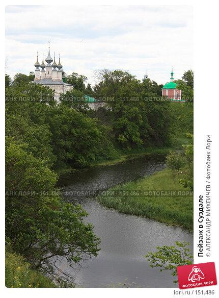 Пейзаж в Суздале, фото № 151486, снято 23 июня 2007 г. (c) АЛЕКСАНДР МИХЕИЧЕВ / Фотобанк Лори