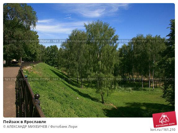 Пейзаж в Ярославле, фото № 161210, снято 16 июня 2007 г. (c) АЛЕКСАНДР МИХЕИЧЕВ / Фотобанк Лори