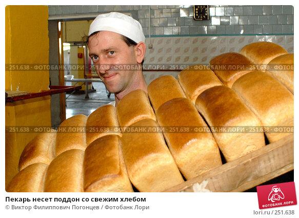 Купить «Пекарь несет поддон со свежим хлебом», фото № 251638, снято 14 сентября 2006 г. (c) Виктор Филиппович Погонцев / Фотобанк Лори