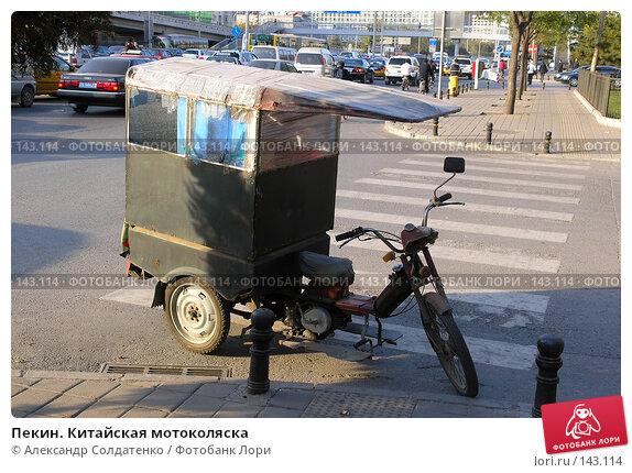 Пекин. Китайская мотоколяска, фото № 143114, снято 8 ноября 2007 г. (c) Александр Солдатенко / Фотобанк Лори