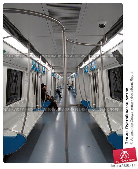 Купить «Пекин. Пустой вагон метро», фото № 885454, снято 29 апреля 2009 г. (c) Александр Солдатенко / Фотобанк Лори