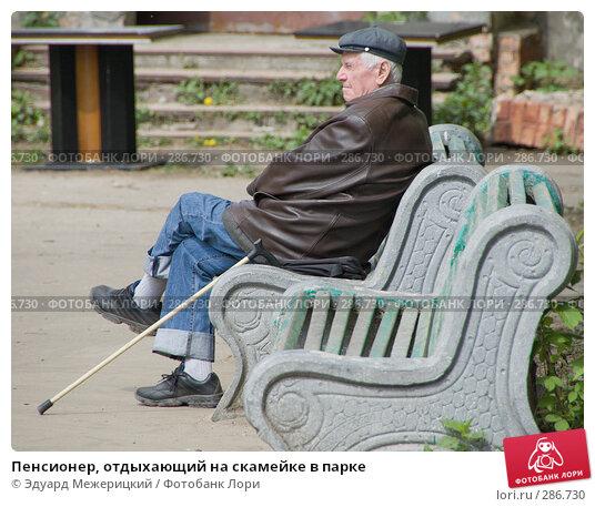 Пенсионер, отдыхающий на скамейке в парке, фото № 286730, снято 11 мая 2008 г. (c) Эдуард Межерицкий / Фотобанк Лори