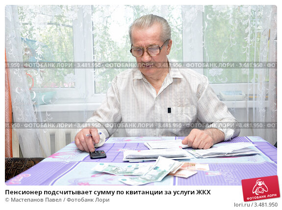 Купить «Пенсионер подсчитывает сумму по квитанции за услуги ЖКХ», фото № 3481950, снято 1 мая 2012 г. (c) Мастепанов Павел / Фотобанк Лори