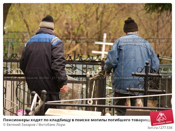 Купить «Пенсионеры ходят по кладбищу в поиске могилы погибшего товарища», фото № 277538, снято 20 апреля 2008 г. (c) Евгений Захаров / Фотобанк Лори