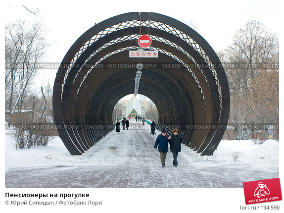 Пенсионеры на прогулке, фото № 194590, снято 21 января 2008 г. (c) Юрий Синицын / Фотобанк Лори