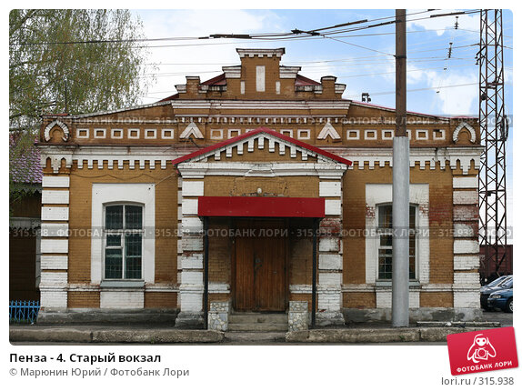 Пенза - 4. Старый вокзал, фото № 315938, снято 14 апреля 2008 г. (c) Марюнин Юрий / Фотобанк Лори