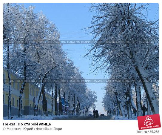 Пенза. По старой улице, фото № 35286, снято 4 декабря 2005 г. (c) Марюнин Юрий / Фотобанк Лори