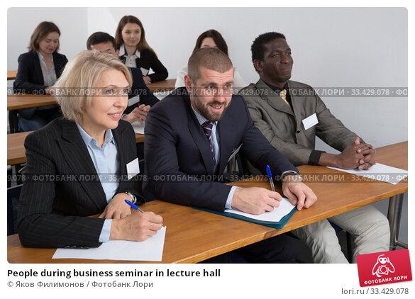 Купить «People during business seminar in lecture hall», фото № 33429078, снято 12 февраля 2018 г. (c) Яков Филимонов / Фотобанк Лори