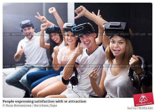 People expressing satisfaction with vr attraction. Стоковое фото, фотограф Яков Филимонов / Фотобанк Лори