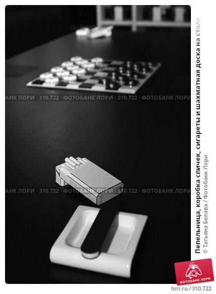 Пепельница, коробка спичек, сигареты и шахматная доска на столе, фото № 310722, снято 22 мая 2008 г. (c) Татьяна Белова / Фотобанк Лори