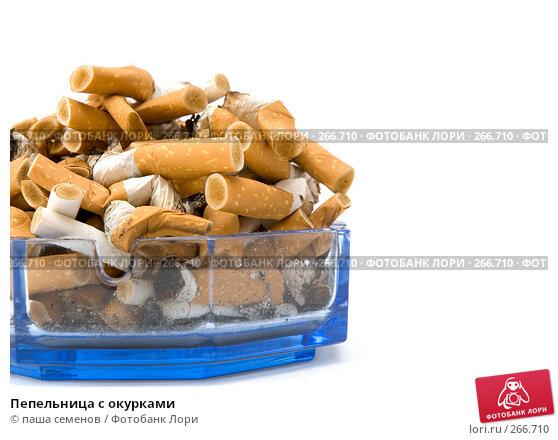 Пепельница с окурками, фото № 266710, снято 13 марта 2008 г. (c) паша семенов / Фотобанк Лори