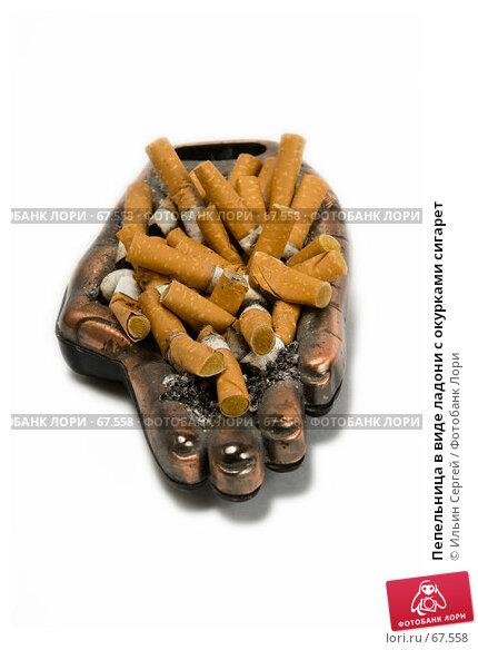 Пепельница в виде ладони с окурками сигарет, фото № 67558, снято 13 марта 2007 г. (c) Ильин Сергей / Фотобанк Лори