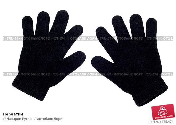 Перчатки, фото № 175474, снято 14 января 2008 г. (c) Насыров Руслан / Фотобанк Лори