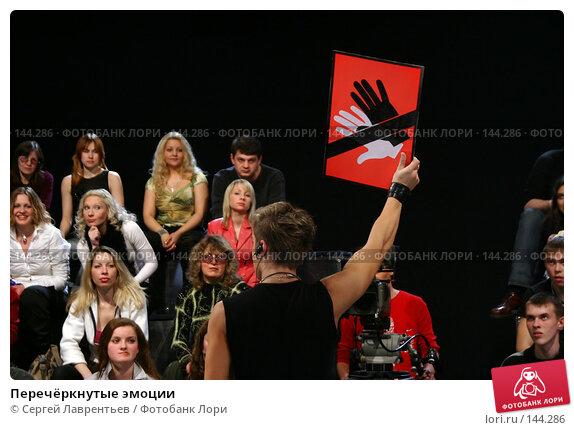 Перечёркнутые эмоции, фото № 144286, снято 6 апреля 2004 г. (c) Сергей Лаврентьев / Фотобанк Лори