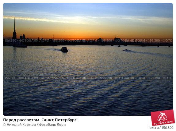 Перед рассветом. Санкт-Петербург., фото № 156390, снято 17 мая 2007 г. (c) Николай Коржов / Фотобанк Лори
