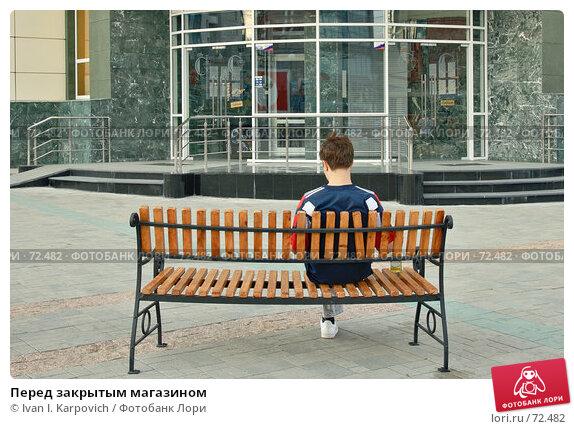 Перед закрытым магазином, фото № 72482, снято 11 августа 2007 г. (c) Ivan I. Karpovich / Фотобанк Лори