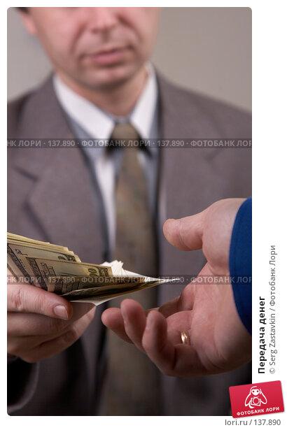 Передача денег, фото № 137890, снято 15 декабря 2006 г. (c) Serg Zastavkin / Фотобанк Лори