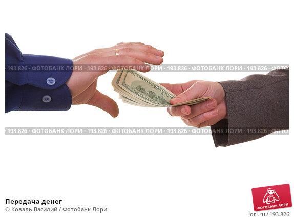 Купить «Передача денег», фото № 193826, снято 15 декабря 2006 г. (c) Коваль Василий / Фотобанк Лори