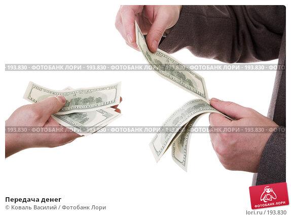 Купить «Передача денег», фото № 193830, снято 15 декабря 2006 г. (c) Коваль Василий / Фотобанк Лори