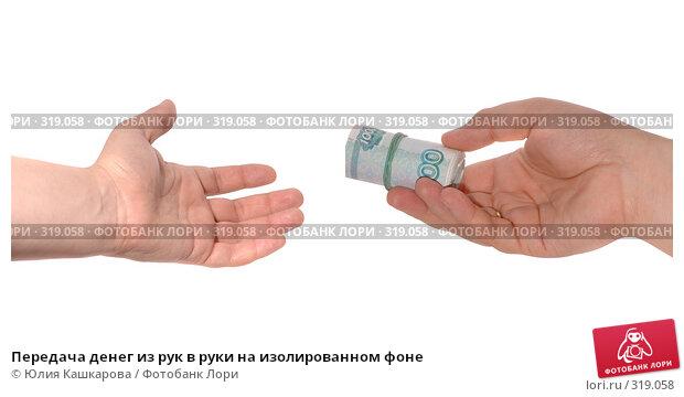 Передача денег из рук в руки на изолированном фоне, фото № 319058, снято 10 июня 2008 г. (c) Юлия Кашкарова / Фотобанк Лори