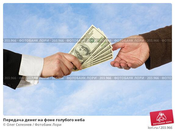 Передача денег на фоне голубого неба, фото № 203966, снято 13 февраля 2008 г. (c) Олег Селезнев / Фотобанк Лори