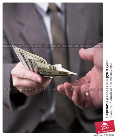Купить «Передача долларов из рук в руки», фото № 139890, снято 15 декабря 2006 г. (c) Дмитрий Ощепков / Фотобанк Лори