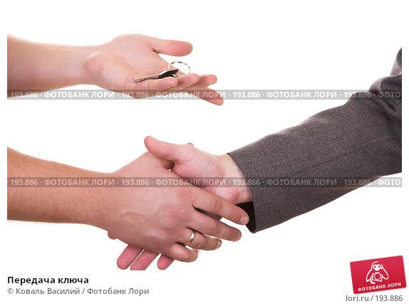 Передача ключа, фото № 193886, снято 15 декабря 2006 г. (c) Коваль Василий / Фотобанк Лори