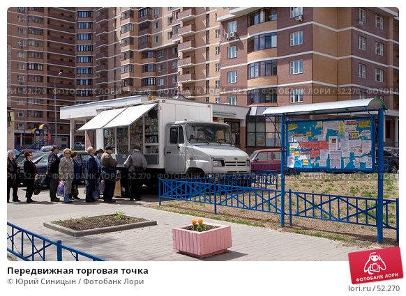Передвижная торговая точка, фото № 52270, снято 15 мая 2007 г. (c) Юрий Синицын / Фотобанк Лори