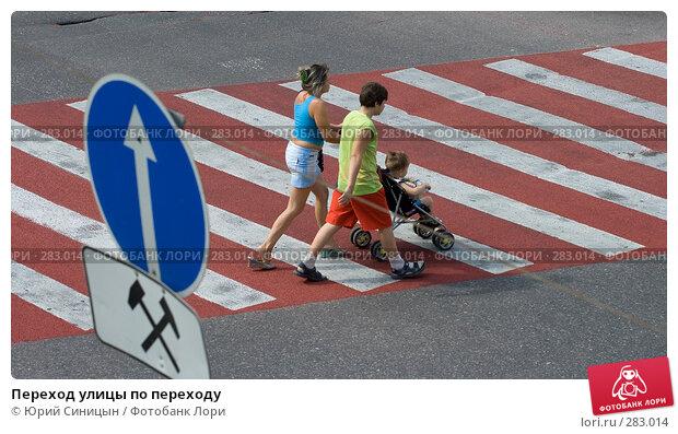 Переход улицы по переходу, фото № 283014, снято 22 августа 2007 г. (c) Юрий Синицын / Фотобанк Лори