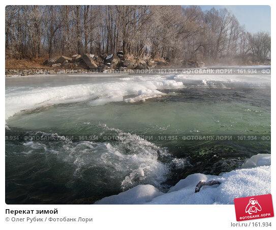 Купить «Перекат зимой», фото № 161934, снято 26 декабря 2007 г. (c) Олег Рубик / Фотобанк Лори