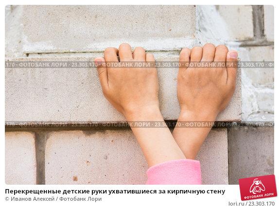 Купить «Перекрещенные детские руки ухватившиеся за кирпичную стену», фото № 23303170, снято 3 апреля 2016 г. (c) Иванов Алексей / Фотобанк Лори