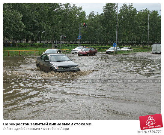 Перекресток залитый ливневыми стоками, фото № 329770, снято 21 июня 2008 г. (c) Геннадий Соловьев / Фотобанк Лори