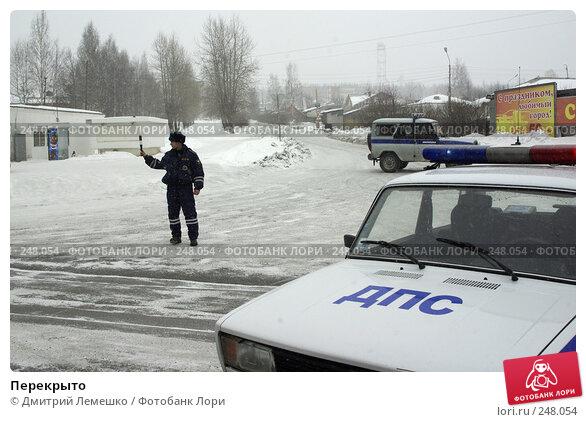 Перекрыто, фото № 248054, снято 20 марта 2008 г. (c) Дмитрий Лемешко / Фотобанк Лори