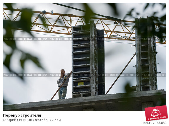 Перекур строителя, фото № 143030, снято 5 сентября 2007 г. (c) Юрий Синицын / Фотобанк Лори