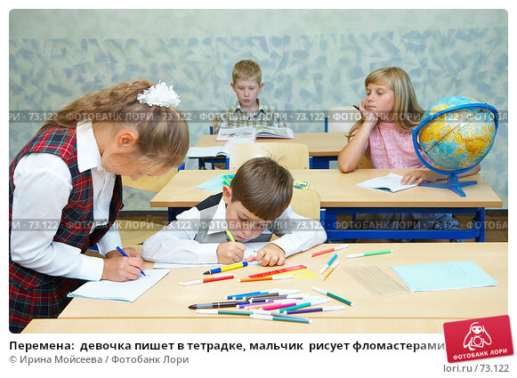 Перемена:  девочка пишет в тетрадке, мальчик  рисует фломастерами, девочка с глобусом скучает, мальчик  рассматривает книгу, фото № 73122, снято 19 августа 2007 г. (c) Ирина Мойсеева / Фотобанк Лори