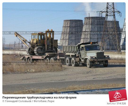 Перемещение трубоукладчика на платформе, фото № 314526, снято 3 марта 2008 г. (c) Геннадий Соловьев / Фотобанк Лори