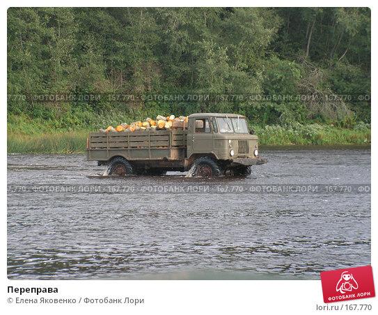Переправа, фото № 167770, снято 25 августа 2006 г. (c) Елена Яковенко / Фотобанк Лори