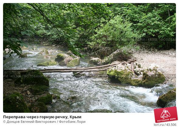 Переправа через горную речку, Крым, фото № 43506, снято 2 августа 2006 г. (c) Донцов Евгений Викторович / Фотобанк Лори