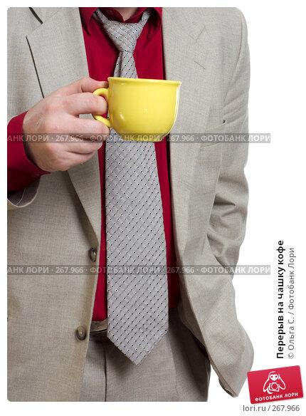Перерыв на чашку кофе, фото № 267966, снято 20 октября 2007 г. (c) Ольга С. / Фотобанк Лори