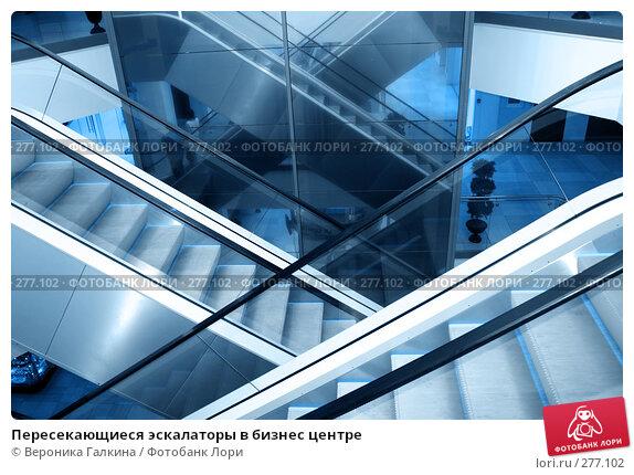 Пересекающиеся эскалаторы в бизнес центре, фото № 277102, снято 18 октября 2007 г. (c) Вероника Галкина / Фотобанк Лори