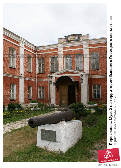 Переславль. Музей на территории бывшего Горицкого монастыря, фото № 60846, снято 30 июня 2007 г. (c) Julia Nelson / Фотобанк Лори