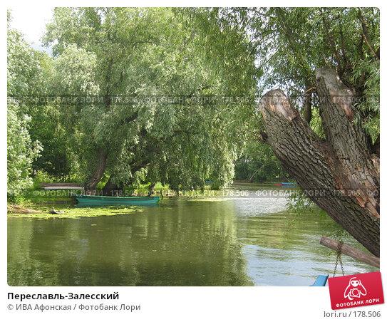Переславль-Залесский, фото № 178506, снято 6 июля 2006 г. (c) ИВА Афонская / Фотобанк Лори