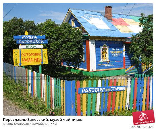Переславль-Залесский, музей чайников, фото № 176326, снято 6 июля 2006 г. (c) ИВА Афонская / Фотобанк Лори